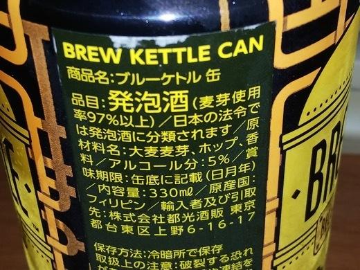 brewkettle-2.jpg