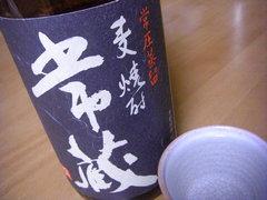 tsunezo-6.jpg